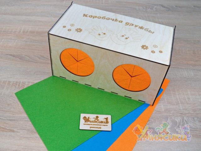 Коробочка дружбы оранжевая