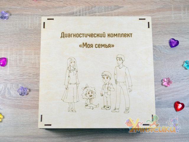 Диагностический комплект моя семья по методике Бене из фанеры фото 2